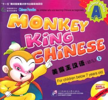 Image for Monkey King Chinese A including 1CD (Preshool edition)