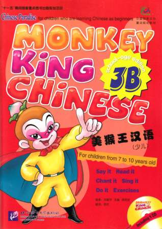 Image for Monkey King Chinese 3B including 1CD (School-age edition)
