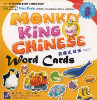 Image for Monkey King Chinese B Word Cards (Preshool edition)