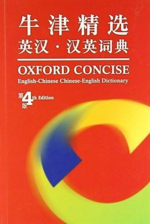 Image for Concise English-Chinese Chinese-English Dictionary (4e)