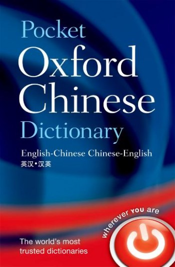 Image for Pocket Oxford Chinese Dictionary : English-Chinese Chinese-English [Fourth Edition]