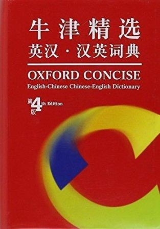 Image for Concise English-Chinese Chinese-English Dictionary Pocket Edition (4e)