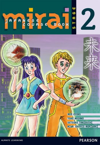 Image for Mirai 2 Student Book : Mirai Japanese Course Book Stage 2