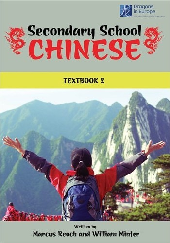 Image for Secondary School Chinese Textbook 2