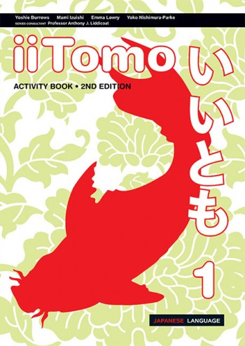 Image for iiTomo 1 Activity Book (2e)