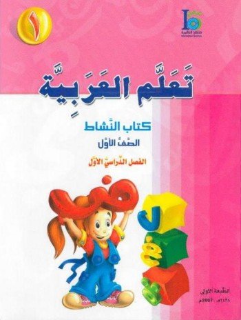 Image for ICO Learn Arabic Workbook : Level 1, Part 1